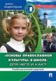 Основы православной культуры в школе для чего и как? Пособие для учителей и родителей